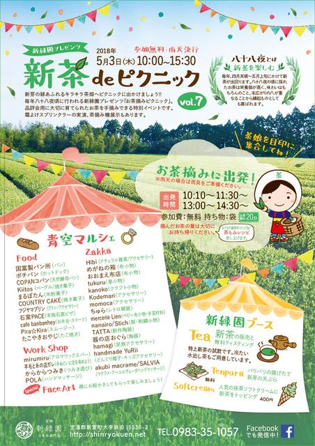 新緑園_新茶でピクニック2017_A4_カンプ1