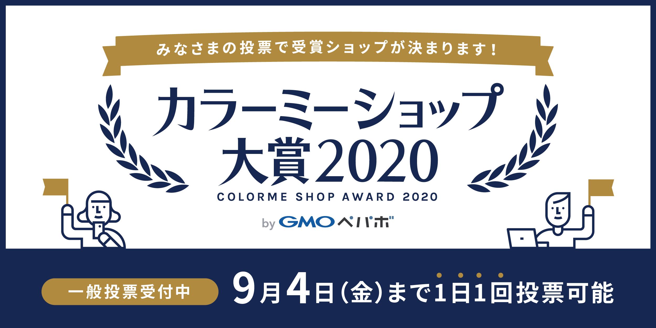 award2020_twitter